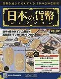 週刊日本の貨幣コレクション(102) 2019年 8/21 号 [雑誌]
