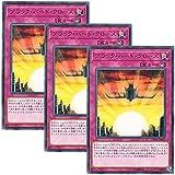【 3枚セット 】遊戯王 日本語版 DP20-JP027 Blackbird Close ブラック・バード・クローズ (レア)