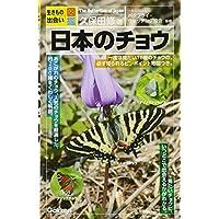 日本のチョウ (生きもの出会い図鑑)