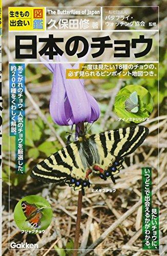 日本のチョウ (生きもの出会い図鑑)の詳細を見る