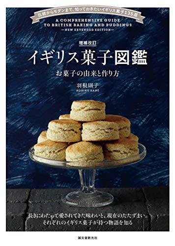 増補改訂 イギリス菓子図鑑 お菓子の由来と作り方: 伝統からモダンまで、知っておきたい英国菓子135選