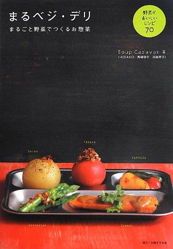 まるベジ・デリ  まるごと野菜でつくるお惣菜の詳細を見る