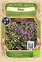 【有機種子】 ビオラ/3色スミレ(トリコロール) グリーンフィールドプロジェクトのタネ