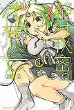 絶対秘密の機械少女(1) (講談社コミックス月刊マガジン)