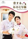 恋する、おひとり様〈オリジナル・バージョン〉DVD-SET3[DVD]