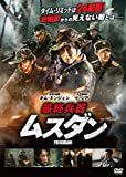 最終兵器 ムスダン[DVD]