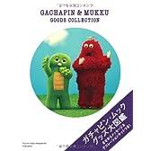ガチャピン・ムック グッズ大図鑑