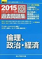 大学入試センター試験過去問題集倫理,政治・経済 2015 (大学入試完全対策シリーズ)