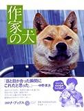 作家の犬 (コロナ・ブックス)