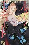 ルパン・エチュード 2 (プリンセスコミックス)