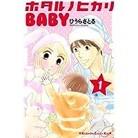 ホタルノヒカリBABY(1) (Kissコミックス)