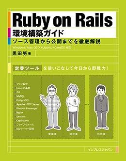 [黒田 努]のRuby on Rails環境構築ガイド