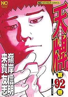 [嶺岸信明x来賀友志] 天牌 第01-92巻
