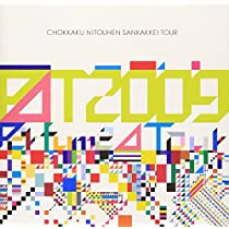 Perfume Second Tour 2009『直角二等辺三角形TOUR』 [DVD]