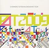 Perfume Second Tour 2009『直角二等辺三角形TOUR』 [DVD] 画像