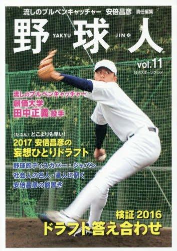 野球人 vol.11 2016・2017年ドラフト満載号 (NIKKAN SPORTS GRAPH)