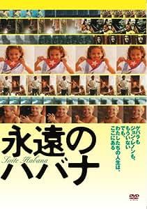 永遠のハバナ [DVD]