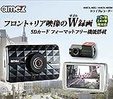 【ドライブレコーダー】2017年度モデル フルハイビジョン フロント+リア映像のW録画 12V/24V車の両方に対応 3.5インチTFT液品 16GB MicroSD標準搭載 AMEX-A05W