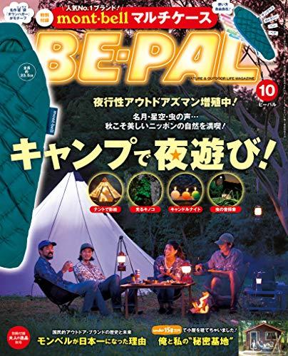 BE-PAL (ビーパル) 2018年 10月号 [雑誌]