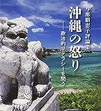 沖縄の怒り