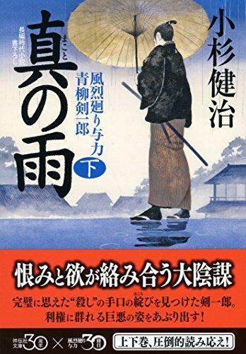 真の雨(下) 風烈廻り与力・青柳剣一郎 (祥伝社文庫)の詳細を見る