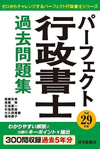 平成29年版 パーフェクト行政書士 過去問題集 (パーフェクト行政書士シリーズ)の詳細を見る