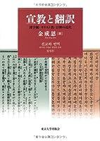 宣教と翻訳: 漢字圏・キリスト教・日韓の近代