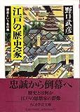 江戸の歴史家 (ちくま学芸文庫)