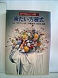 冷たい方程式―SFマガジン・ベスト1 (1980年) (ハヤカワ文庫―SF)