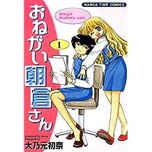 おねがい朝倉さん 1巻 (まんがタイムコミックス)