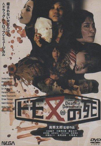 ドモ又の死 [DVD]の詳細を見る