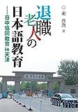 退職老人の日本語教育 日中協同教育in天津