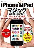 iPhone&iPadマジック (晋遊舎ムック)