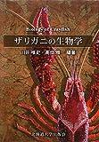ザリガニの生物学