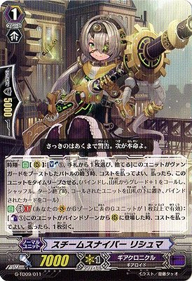 カードファイトヴァンガード/G-TD09/011 スチームスナイパー リシュマ