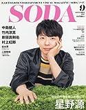 SODA 2017年9月号