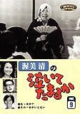 渥美清の泣いてたまるか VOL.9[DVD]