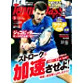 テニスクラシックBreak 2019年 03 月号 [雑誌]