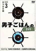 男子ごはんのDVD Disc3おつまみ編