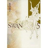 SWAN 白鳥 愛蔵版 5