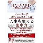 ハーバードメディカルスクール式 人生を変える集中力