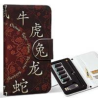 スマコレ ploom TECH プルームテック 専用 レザーケース 手帳型 タバコ ケース カバー 合皮 ケース カバー 収納 プルームケース デザイン 革 クール 干支 漢字 文字 002593