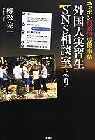 外国人実習生 事業所 違反に関連した画像-05
