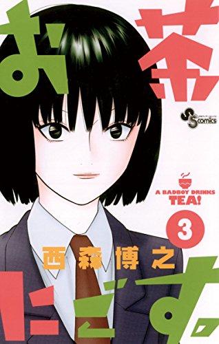 お茶にごす。(3) (少年サンデーコミックス)