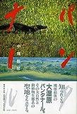 パンタナール─動植物生態系の聖地をゆく
