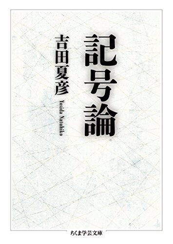 記号論 (ちくま学芸文庫 ヨ 16-2)