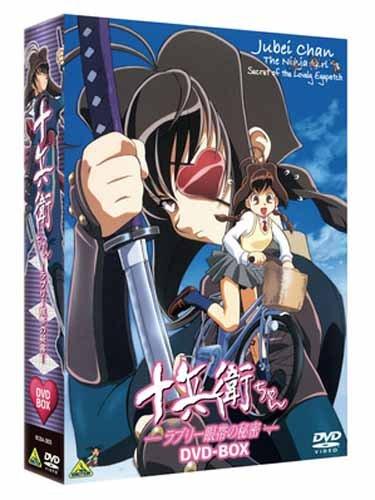 EMOTION the Best 十兵衛ちゃん -ラブリー眼帯の秘密- DVD-BOX