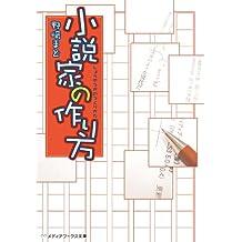 小説家の作り方 (メディアワークス文庫)