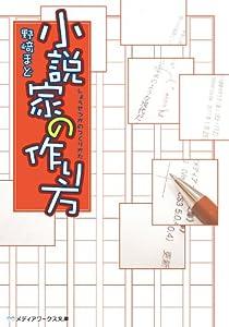 小説家の作り方<小説家の作り方> (メディアワークス文庫)