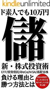 ド素人でも10万円!新・株式投資術